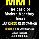 現代貨幣理論の基礎