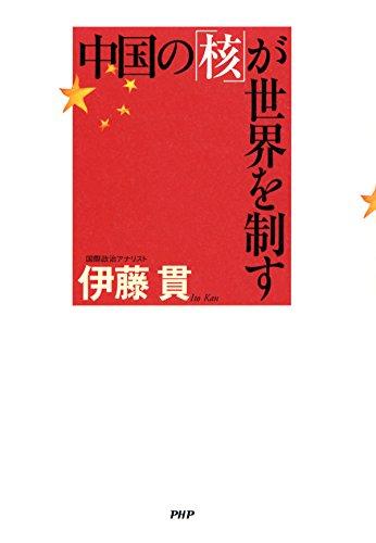 中国の「核」が世界を制す