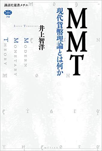 MMT現代貨幣理論とは何か