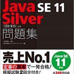 徹底攻略Java-SE-11-Silver問題集1Z0-815対応