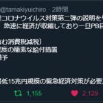 玉木雄一郎(消費減税)