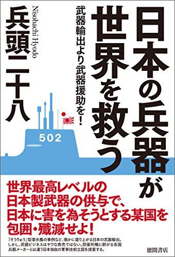 日本の兵器が世界を救う