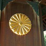 靖国神社 皇室
