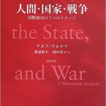 人間・国家・戦争:国際政治の3つのイメージ