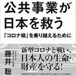 公共事業が日本を救う