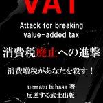 消費税廃止への進撃