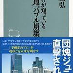 業界だけが知っている「家・土地」バブル崩壊-祥伝社新書