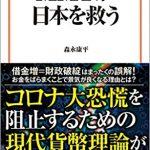 MMTが日本を救う